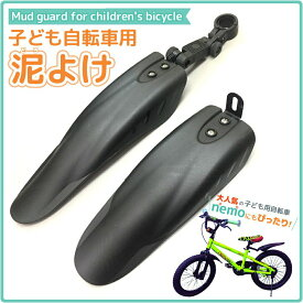 子供自転車用泥除け14インチ16インチ18インチ用 子ども用自転車に 簡単に取り付けられる! mudguard マッドガード