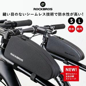 防水 トップチューブバッグ 自転車用 サイクリングバッグ スリム フレームバッグ シンプル シングルorダブルファスナーから選べる2種類 小物収納 ペダリングの邪魔になりにくい スマホも入