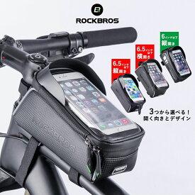 [ランキング1位] 自転車スマホホルダー トップチューブバッグ 自転車バッグ フロントバッグ スマホバッグ 大容量収納 簡単装着 ベルクロ仕様 6.5インチ iphone7/8 iphone7/8plus対応 地図アプリ サイクリング サイクリングバッグ 小物収納 工具入れ 防水 017-1BK