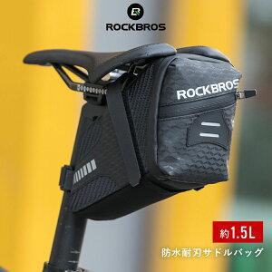 売れてます★ 自転車サドルバッグ 撥水 ロードバイク リアバッグ 大容量1.5L 小物収納に便利なシートポスト、サドルレール固定のリアサドルバッグ 修理キット収納に シンプルで合わせやす