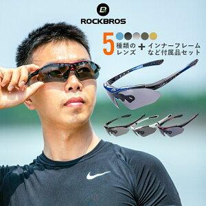 サングラス スポーツ レンズ5枚セット 調光偏光カラーレンズ 紫外線カット ハードケース付き・クロス付き・インナーフレーム付きでこの値段は超コスパ! ノーズパッドは自分の鼻に合わせ