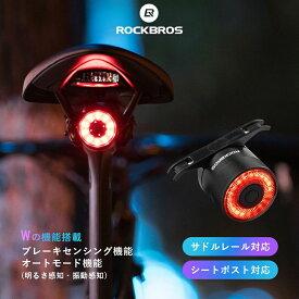 自動点灯機能 ブレーキセンシング搭載 自転車テールライト サイクルライト リアライト サイクリング中の事故防止や追突の未然予防に LEDテールライト テールランプ 明るさ感知 ロードバイク マウンテンバイク MTB Q3