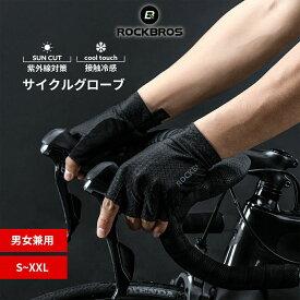 春夏用ハーフフィンガーグローブ 接触冷感 UPF50+ サイクルグローブ 吸汗速乾性に優れ、通気性のある生地で快適にサイクリング 紫外線カット効果、サイクリング時の手の保護に 滑り止め付きで安心 防滑加工 手袋 指抜きグローブ S221BK