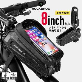8インチまで対応!スマホホルダー トップチューブバッグ 日常防水 自転車用 ロードバイク サイクリングバッグ フロントバッグ 大画面スマホ対応 スマホケース タッチパネル操作可能 スマホタッチ可能 地図アプリを見れる マップ 小物収納 1.7L B68