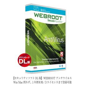 【セキュリティソフト】webroot アンチウイルス(1年3台まで)ノートン や ウイルスバスター と共に人気 ウィルスを駆除 快適パソコンライフ Windows 10 mac 対応 送料無料【代引不可】