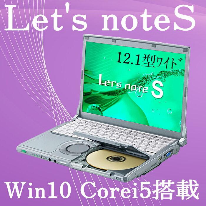 中古ノートパソコン レッツノート タイプS windows10 搭載 Corei5 メモリ4GB HDD250GB DVD wifi 内蔵 office付き ノートパソコン パナソニック Panasonic Letsnote Windows7 SSD 変更可 ノートPC 送料無料 中古パソコン