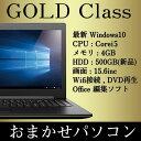 ノートPC office付き ! Corei5 × 新品HDD500GB !! おまかせ パソコン 《 Gold Class 》 Windows10 ・大画面 15.6イン…