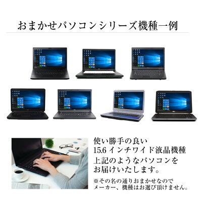 ノートパソコン【おまかせ光速クラスCorei5×新品SSD】最新Windows10搭載パソコン!高速8GBメモリ!office付き中古ノートパソコン!Windows7変更可!Wifi接続中古ノートPC!win10中古パソコン送料無料