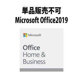 【単品販売不可】ご注文の中古パソコンにMicroSoft Officeを搭載!標準搭載 KingSoft WPS OfficeをMicroSoft Office Home & business 2019 へ変更して出荷いたします!【商品ページに戻るにはブラウザの「←」をクリック】