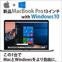 最新 Mac OS Sierra と Windows10 が 同時に使える 新品Macbook Pro !! 13 inc / Corei5 / mem8GB ...