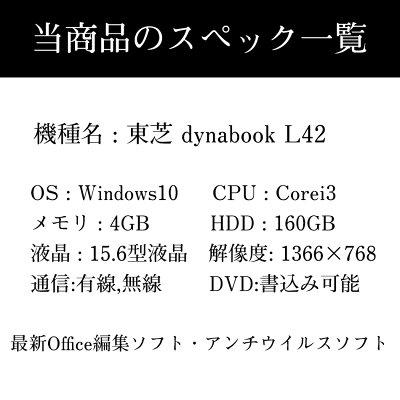 中古パソコンWindows10モデル!LenovoL530kingsoft2016office付き中古ノートパソコンWindows10ノートパソコン