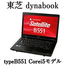 中古ノートパソコン東芝DynabookB551/EWindows10搭載Corei5メモリ4GBHDD500GBDVDマルチwifioffice付きWindows10ノートパソコンWindows7に変更可中古ノートPC送料無料中古パソコン