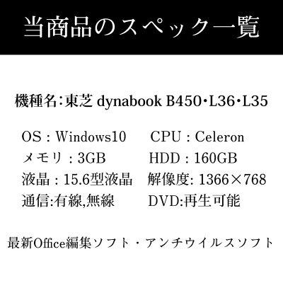 中古ノートパソコン東芝DynabookB450Windows10搭載パソコンCeleronメモリ3GBHDD160GBDVDwifioffice付きWindows10ノートパソコンWindows7に変更可中古ノートPC送料無料中古パソコン