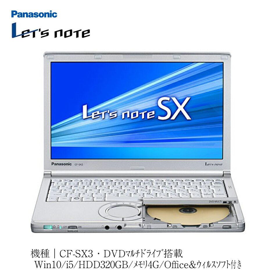 【緊急限定入荷!】中古ノートパソコン レッツノート CF-SX3 windows10 搭載 Corei5 メモリ4GB HDD320GB DVDマルチ wifi 内蔵 office付き ノートパソコン パナソニック Panasonic Letsnote Windows7 & SSD に変更可能 中古 ノートPC 送料無料 中古パソコン