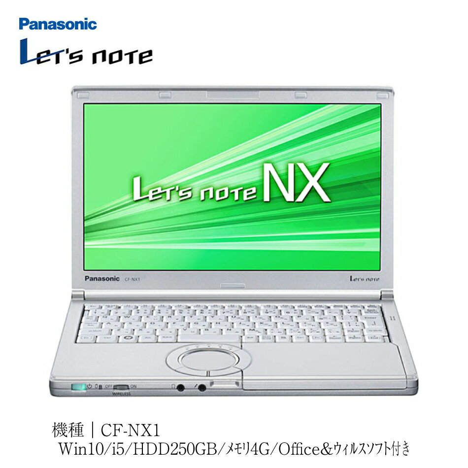 【お取り寄せ】中古ノートパソコン Windows10 搭載 レッツノート CF-NX1 Corei5 メモリ4GB HDD 250GB wifi 接続 office付き Windows 10 ノートパソコン SSD & Windows7 に変更可 中古 ノートPC 送料無料 中古パソコン