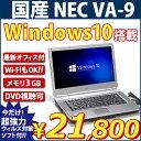 【ラスト3台!!】母の日大感謝スペシャル!Pt2倍&マウス無料!! Windows10 搭載 国産 NEC VA-9 ( Celeron / 3GB / 160GB / DVD視聴可 / 無線子機付属
