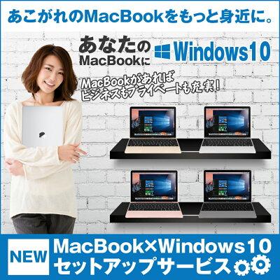 待望のコラボ。【MacOSX&Win10搭載】最新モデルMacBook12incWinとマックこれ1台で同時に使える。Corem3メモリ8GBSSD256GBwifiMacBookmicrosoftoffice付きマックブック本体【新品】【送料無料】