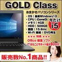 ノートパソコン 【 おまかせ ゴールドクラス 今だけ Corei5 × 新品500GB HDD 】 Windows10 搭載 国産限定 パソコン ! 快適 4G...