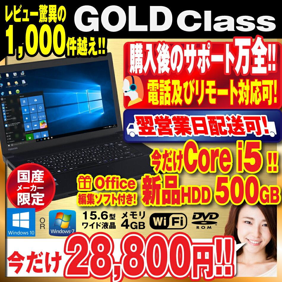 ノートパソコン 【 おまかせ ゴールド 今だけ Corei5 × 新品500GB HDD 】 Windows10 搭載 国産限定 パソコン ! 4GBメモリ! office付き 中古ノートパソコン ! Win7 SSDに格安で変更可! Wifi 中古 ノートPC ! win10 中古パソコン 送料無料