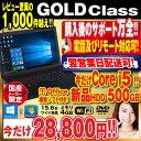 ノートパソコン 【 おまかせ ゴールド 今だけ Corei5 × 新品500GB HDD 】 Windows10 搭載 国産限定 パソコン ! 4GBメモリ! ...
