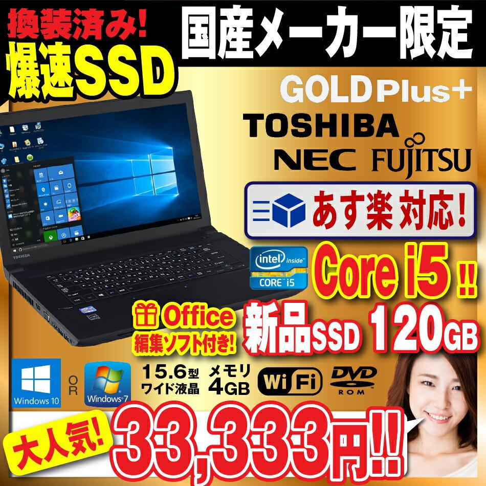 【中古】 ノートパソコン office付き ! 新品 SSD と Corei5 で爆速確定!! おまかせ パソコン 《 Gold Class +》 Windows10 ・大画面15.6インチ・メモリ4GB・wifi・DVD・win10 搭載 中古ノートパソコン !! Windows7 変更可能 【中古パソコン】 【送料無料】 【あす楽】