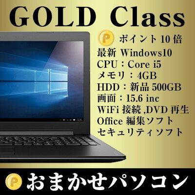 中古ノートパソコン&Corei5無料アップグレード中【ゴールドクラス新品500GB】おまかせパソコン国産限定Windows10搭載メモリ4GBwifioffice付きノートパソコンSSD&Windows7に変更可中古ノートPC送料無料中古パソコン