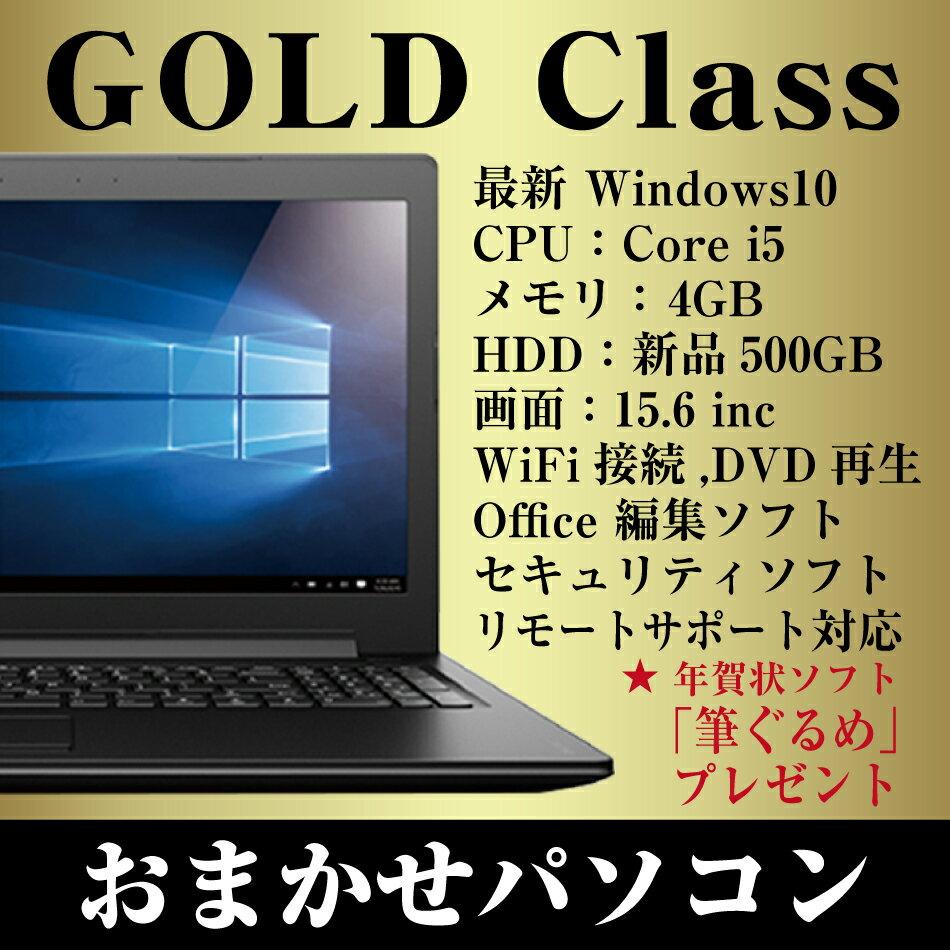 【ポイント2倍!】筆ぐるめソフト付 国産ノートパソコン Corei5 × 新品 SSD120GB or HDD500GB office付き おまかせ パソコン Gold Class Windows10 ・大画面 15.6インチ ・ Core i5 ・4GBメモリ ・ wifi ・ DVD ・ win10 ノートPC Win7【送料無料【中古】