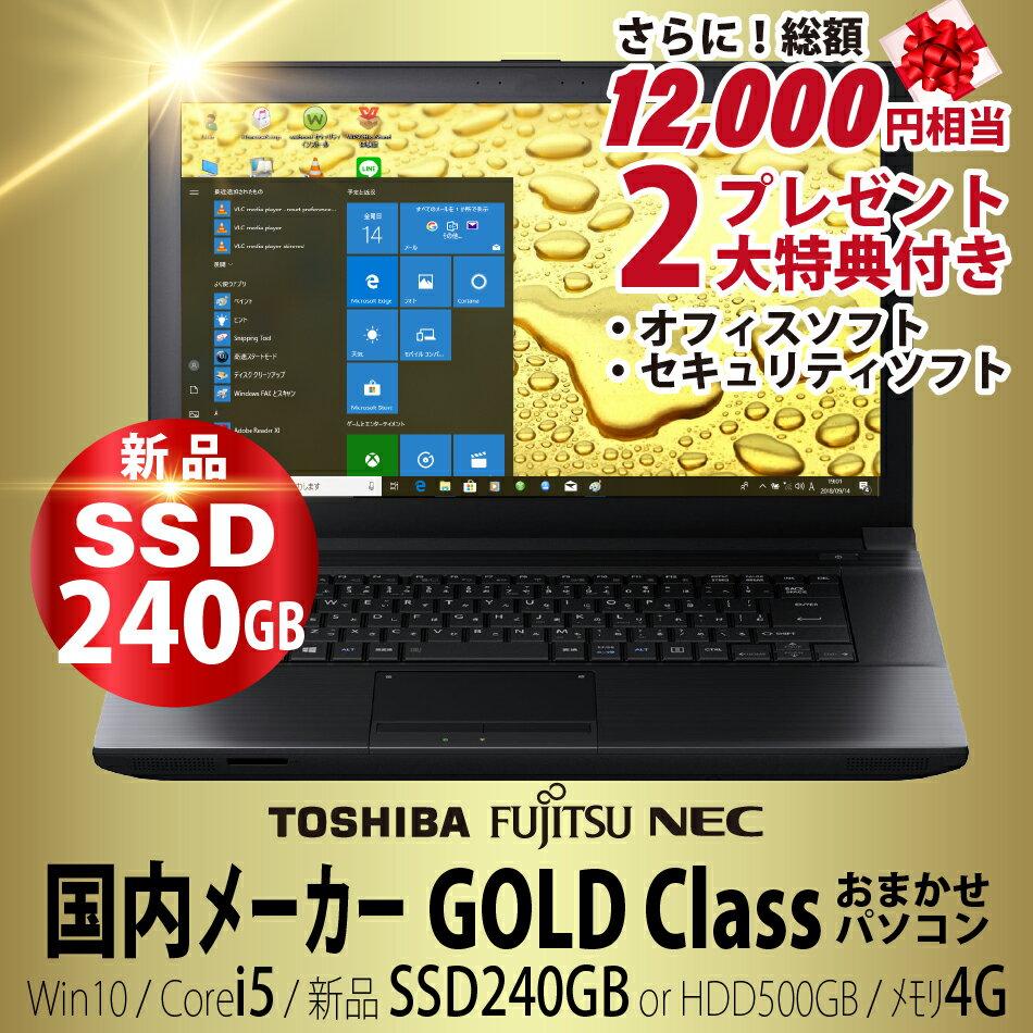 【500円クーポンあり ポイント2倍 SSD大増量】国産 ノートパソコン office付き Corei5 新品 240GB or HDD500GB おまかせ パソコン Gold Class Windows10 大画面 15.6インチ 中古ノートパソコン Core i5 4GBメモリ wifi DVD win10 ノートPC Win7 【中古】【送料無料】