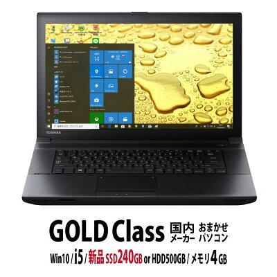 【おまかせゴールドクラスCorei5×新品SSD240GB】Windows10搭載国産限定パソコン!快適4GBメモリ!office付き中古ノートパソコン!Windows7変更可!Wifi接続中古ノートPC!win10中古パソコン送料無料