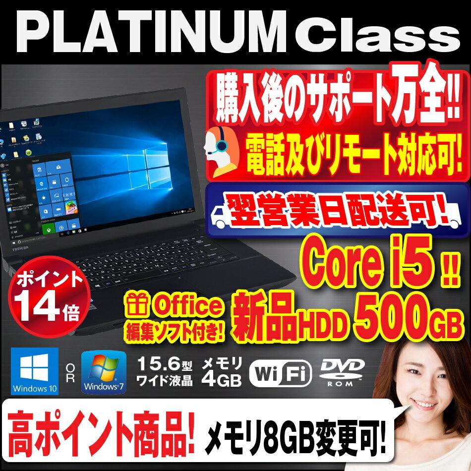 ノートパソコン【 おまかせ プラチナクラス Corei5 × 新品500GB HDD 】Windows10 搭載 国産限定 パソコン 4GBメモリ office付き 中古ノートパソコン Windows7 変更可 Wifi 中古 win10 中古パソコン 送料無料