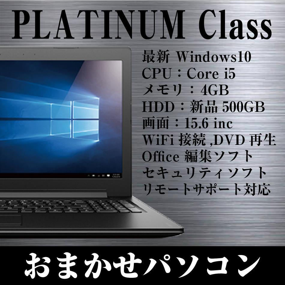 【中古】 ノートパソコン office付き ! ポイント14倍!! おまかせ パソコン 《 Platinum Class 》 Windows10 ・大画面15.6インチ・Corei5 ・ 4GBメモリ ・ 新品500GB HDD ・ wifi・DVD・win10 搭載 中古ノートパソコン !! Windows7 変更可能 【中古パソコン】 【送料無料】