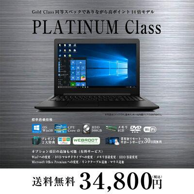 【中古】ノートパソコンoffice付き!ポイント14倍!!おまかせパソコン《PlatinumClass》Windows10・大画面15.6インチ・Corei5・4GBメモリ・新品500GBHDD・wifi・DVD・win10搭載中古ノートパソコン!!Windows7変更可能【中古パソコン】【送料無料】