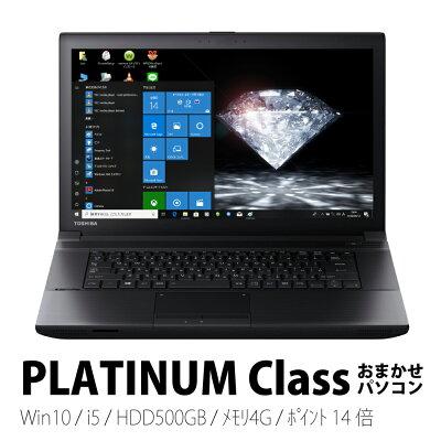 Win10版おまかせパソコンプラチナクラス大容量1TBWindows10中古パソコンkingsoftoffice付き中古ノートパソコンノートパソコン
