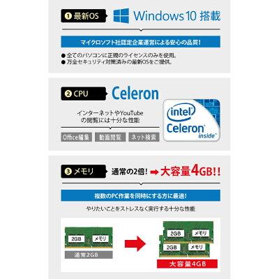ノートパソコン【おまかせシルバークラスCeleron×新品500GBHDD】Windows10搭載国産限定パソコン!快適4GBメモリ!office付き中古ノートパソコン!Windows7変更可!Wifi接続中古ノートPC!win10中古パソコン送料無料