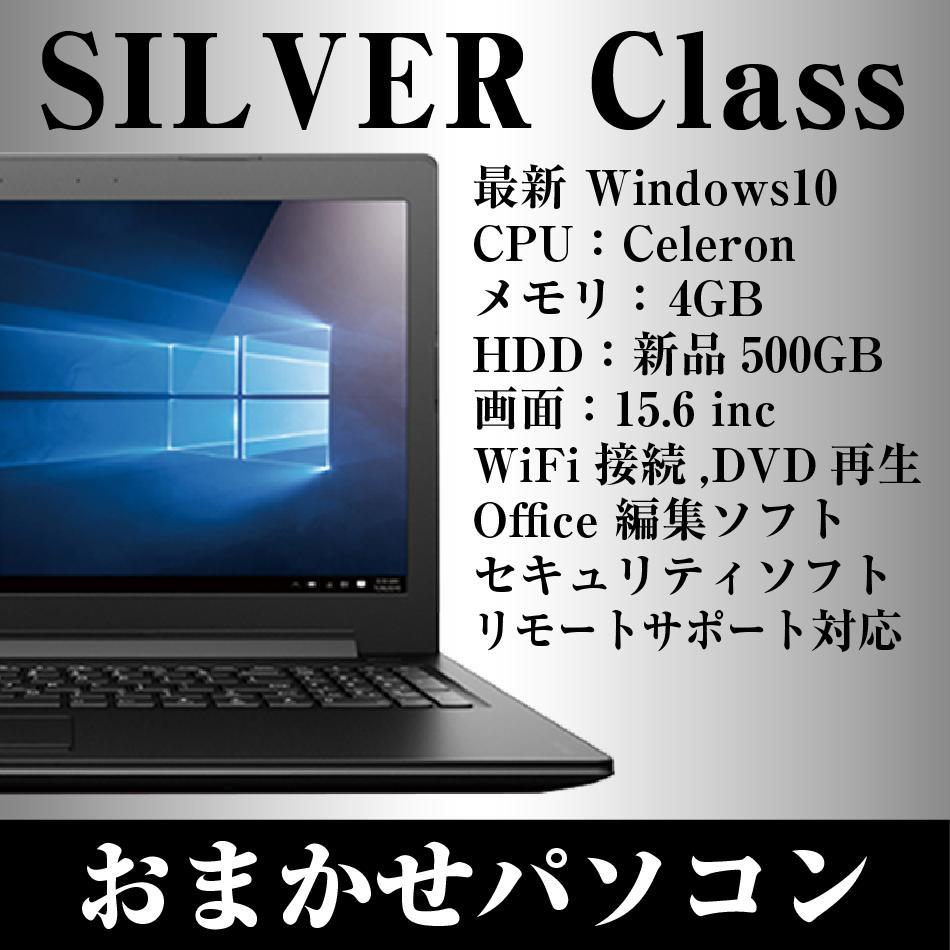 【中古】 ノートパソコン office付き ! 取り寄せ御免!! 新品HDD 大容量500GB !!! おまかせ パソコン 《 Silver Class 》 Windows10 ・大画面15.6インチ・Celeron ・ 4GBメモリ ・ wifi ・ DVDマルチ ・ win10 搭載 ノートPC !! 【中古パソコン】 【送料無料】