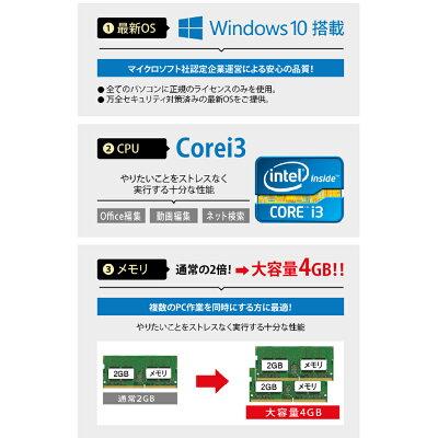 ノートパソコン【おまかせビジネスクラスCorei3×今だけ250GBHDD】Windows10搭載パソコン!快適4GBメモリ!office付き中古ノートパソコン!Windows7変更可!Wifi接続中古ノートPC!win10中古パソコン送料無料