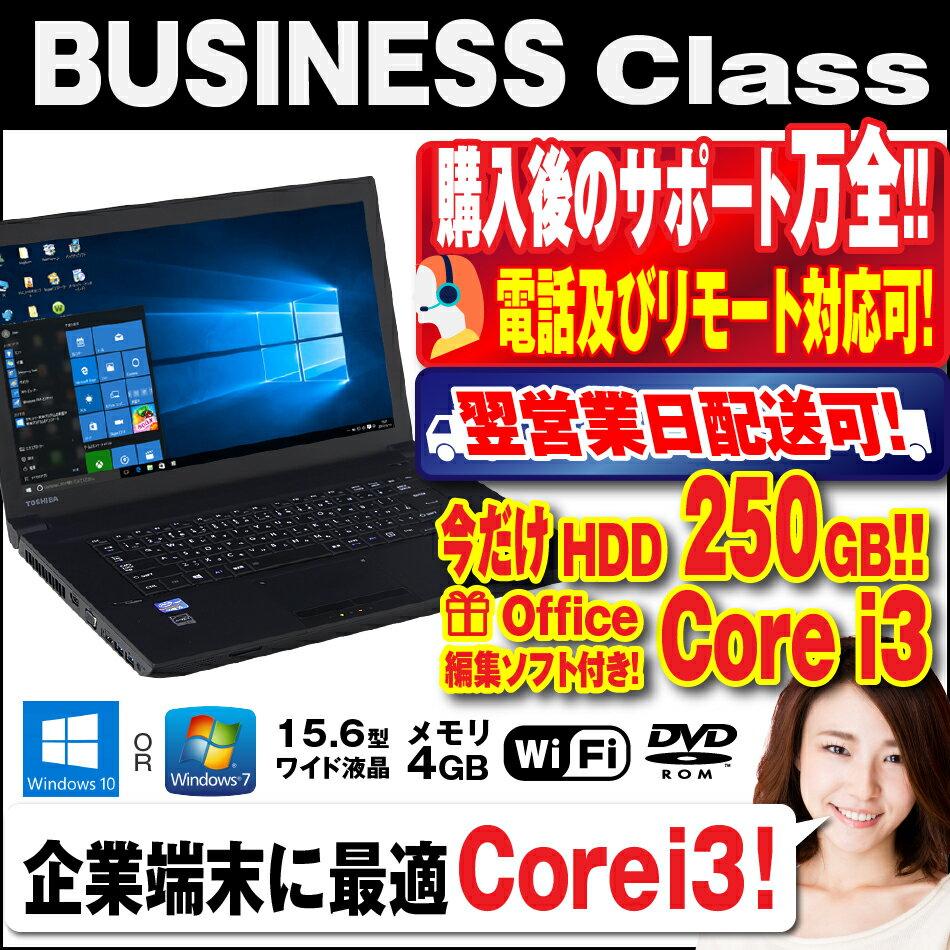 ノートパソコン 【 おまかせ ビジネスクラス Corei3 × 今だけ 250GB HDD 】 Windows10 搭載 パソコン ! 4GBメモリ! office付き 中古ノートパソコン ! Windows7 変更可! Wifi 接続 中古 ノートPC ! win10 中古パソコン 送料無料