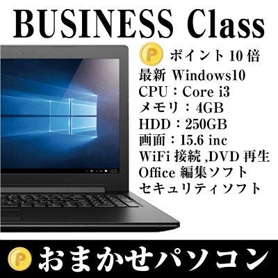 中古ノートパソコン【ビジネスクラス!Corei3】おまかせパソコンWindows10搭載メモリ4GBwifi接続DVD再生office付きWindows10ノートパソコンWindows7にも変更可中古ノートPC送料無料中古パソコン