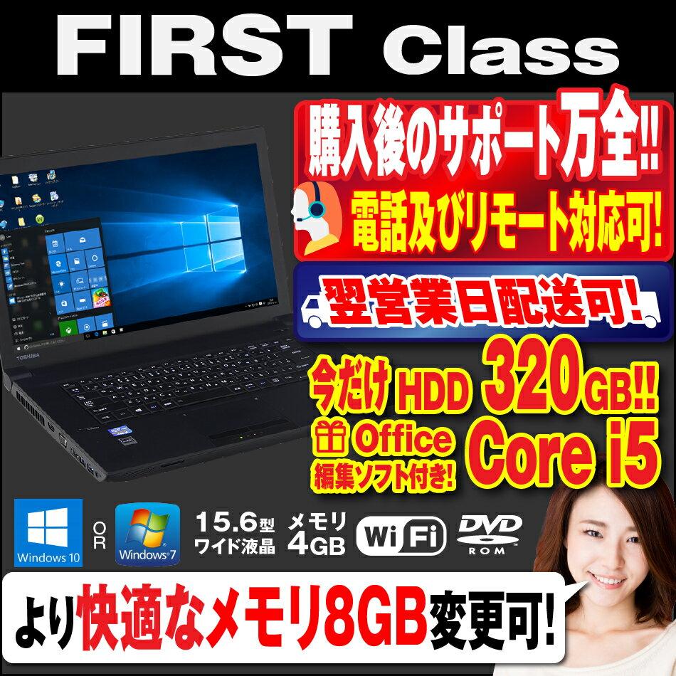 ノートパソコン【 おまかせ ファーストクラス Corei5 × 今だけ 320GB HDD 】Windows10 搭載 国産限定 パソコン 4GBメモリ office付き 中古ノートパソコン Windows7 変更可 Wifi 中古 win10 中古パソコン 送料無料