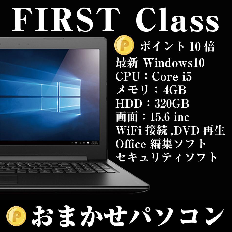 【Pt10倍】 ノートパソコン office付き ! Corei5 と 4GBメモリでサクサク!! おまかせ パソコン 《 First Class 》 Windows10 ・大画面15.6インチ・wifi・DVD・win10 搭載 中古ノートパソコン !! Windows7 変更可能 【中古パソコン】 【送料無料】