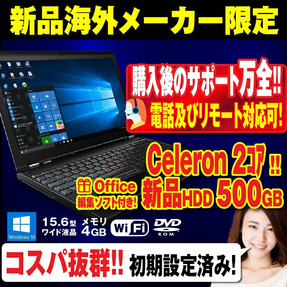 新品 ノートパソコン 【 新品おまかせ 2コア Celeron × 500GB HDD 】 Windows10 搭載 パソコン ! 快適 4GBメモリ! office付き 中古ノートパソコン ! Wifi 接続 中古 ノートPC ! win10 中古パソコン 送料無料 初期設定済み