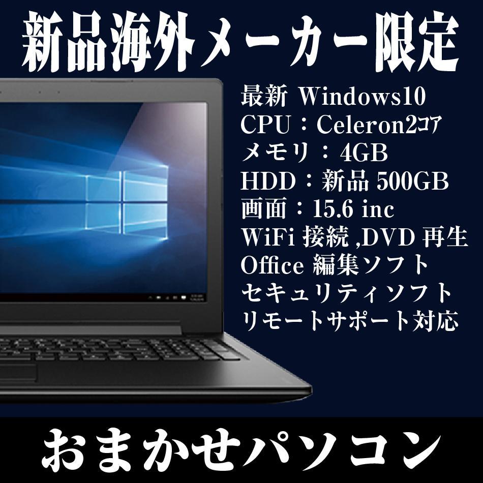 【新品】 ノートパソコン office付き ! 人気の海外メーカー !! おまかせ パソコン Windows10 ・大画面15.6インチ・Celeron ・ 4GBメモリ ・ 500GB HDD ・ wifi ・ DVDマルチ ・ テンキー ・ win10 搭載 ノートPC !! 【送料無料】 【初期設定済み】