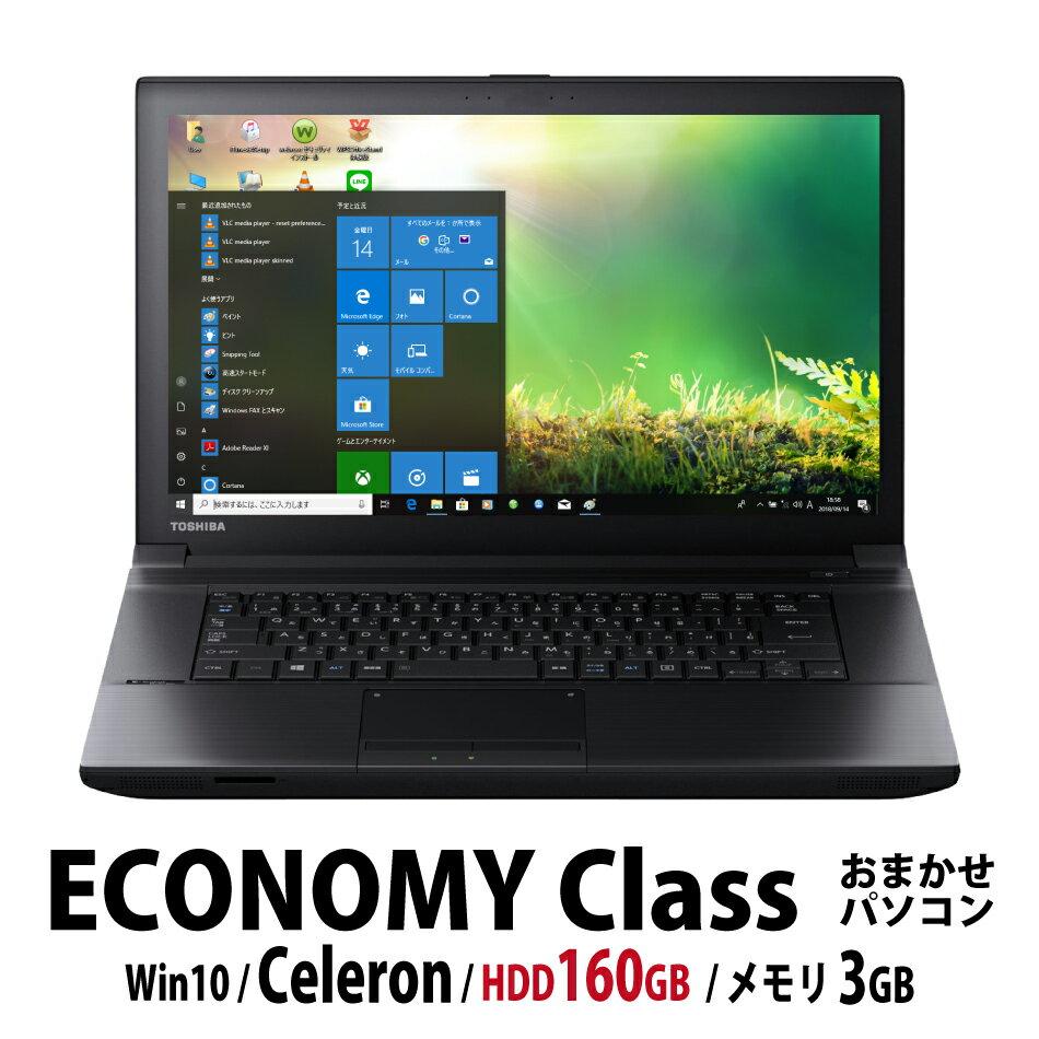 ノートパソコン office付き コスパ最強 おまかせ パソコン Economy Class エコ Windows10 大画面15.6インチ Celeron 3GBメモリ wifi DVD win10 搭載 中古ノートパソコン Windows7 変更可能【中古パソコン】【中古】【送料無料】