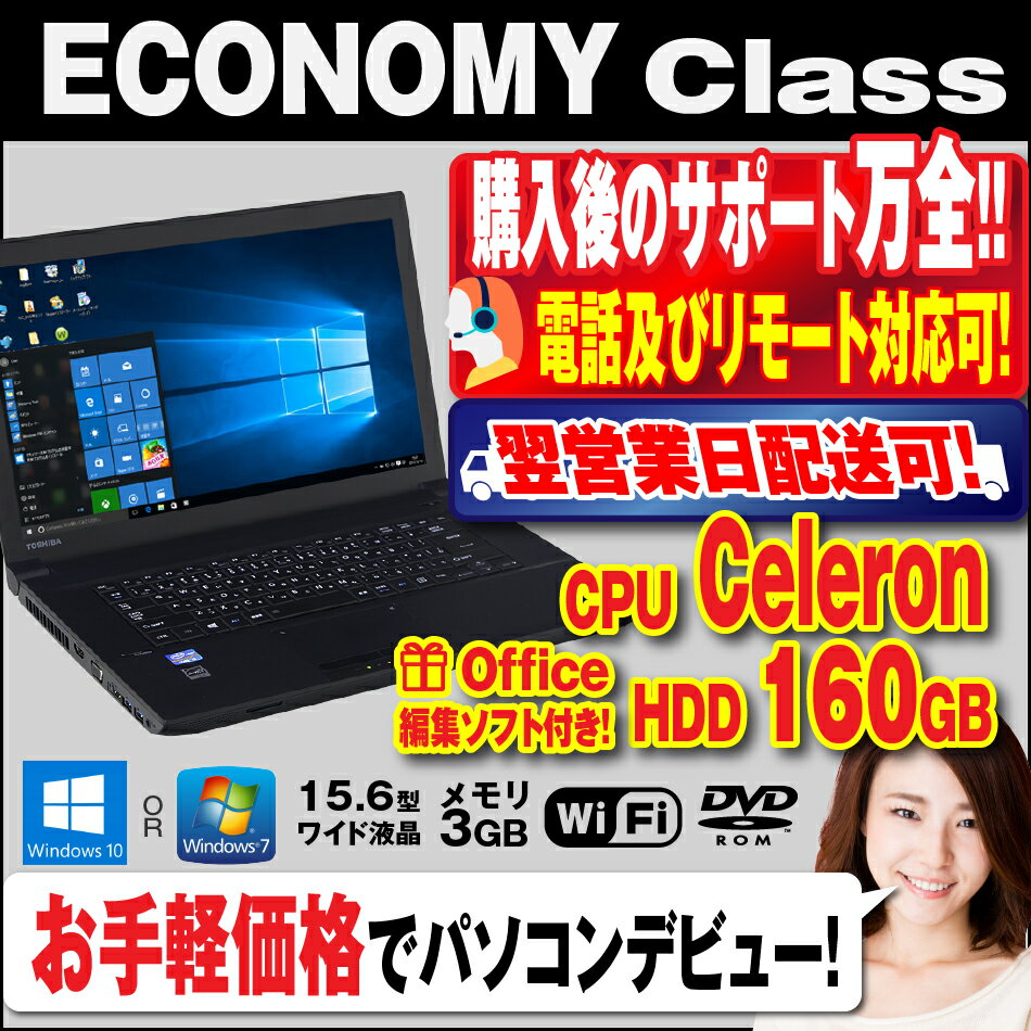 ノートパソコン 【 おまかせ エコノミークラス Celeron 】 最新 Windows10 搭載 パソコン ! HDD 160GB以上 ! 3GBメモリ! office付き 中古ノートパソコン ! Windows7 変更可! Wifi 接続 中古 ノートPC ! win10 中古パソコン 送料無料