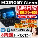ノートパソコン 【 おまかせ エコノミークラス Celeron 】 最新 Windows10 搭載 パソコン ! HDD 160GB以上 ! 3GBメモリ! office付き 中古ノートパソコン !