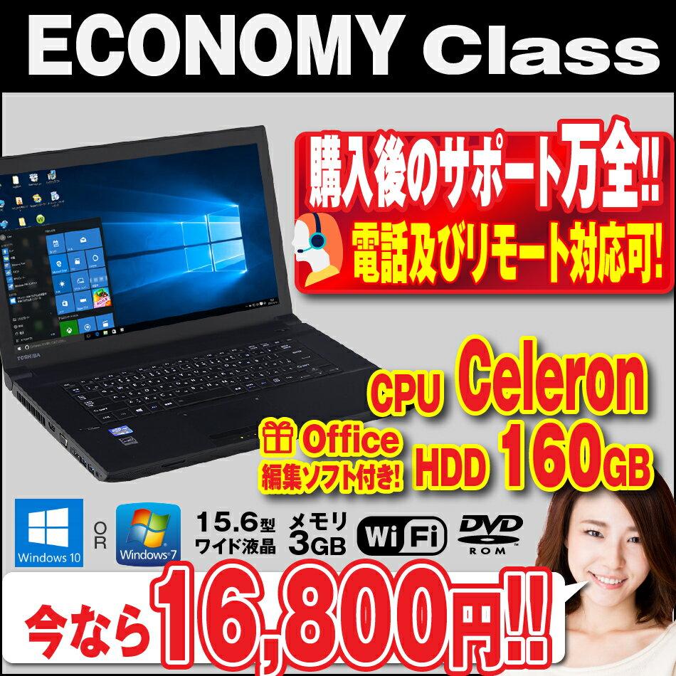 【中古】 ノートパソコン office付き ! 取り寄せ御免!! コスパ最強!!! おまかせ パソコン 《 Economy Class 》 Windows10 ・大画面15.6インチ・Celeron ・ 3GBメモリ ・ wifi ・ DVD ・ win10 搭載 中古ノートパソコン !! Windows7 変更可能 【中古パソコン】 【送料無料】