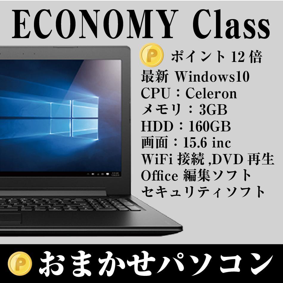 【Pt12倍】 ノートパソコン office付き ! 取り寄せ御免!! コスパ最強!!! おまかせ パソコン 《 Economy Class 》 Windows10 ・大画面15.6インチ・Celeron ・ 3GBメモリ ・ wifi ・ DVD ・ win10 搭載 中古ノートパソコン !! Windows7 変更可 【中古パソコン】 【送料無料】