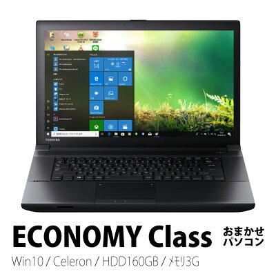 ノートパソコン【おまかせエコノミークラスCeleron】最新Windows10搭載パソコン!HDD160GB以上!3GBメモリ!office付き中古ノートパソコン!Windows7変更可!Wifi接続中古ノートPC!win10中古パソコン送料無料
