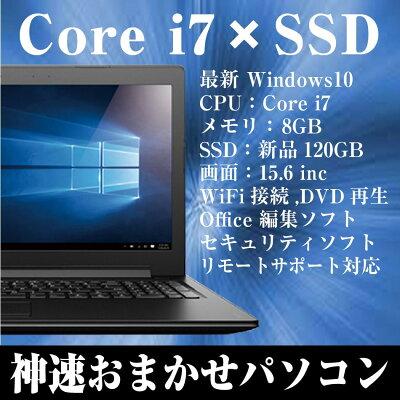 中古ノートパソコン【神速Corei7×新品SSD】おまかせパソコンWindows10搭載メモリ8GBSSD120GBwifi接続DVD再生office付きWindows10ノートパソコンWindows7に変更可能中古ノートPC送料無料中古パソコン