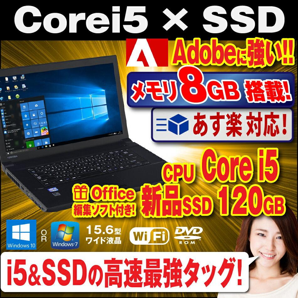 【中古】 ノートパソコン office付き ! 新品 SSD × Corei5 × 8GB メモリ !! おまかせ パソコン 《 光速 Class 》 Windows10 ・大画面 15.6インチ ・ Core i5 ・ wifi ・ DVD ・ win10 中古ノートパソコン !! Windows7 変更可能 【中古パソコン】 【送料無料】